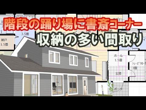 階段の踊り場に書斎コーナーのある間取り図 パントリーとシューズクローク、広いランドリーのある住宅プラン Clean and healthy Japanese house floor plan