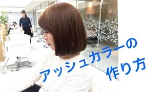 ヘアーカラーアッシュ岐阜部美容院可児市 ブログ→http://yusukefujita.c...