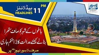 11 PM Headlines Lahore News HD - 20 July 2018