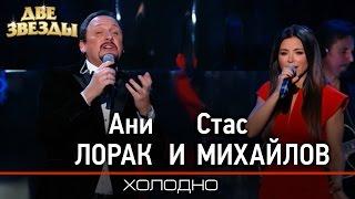 Смотреть клип Ани Лорак И Стас Михайлов - Холодно