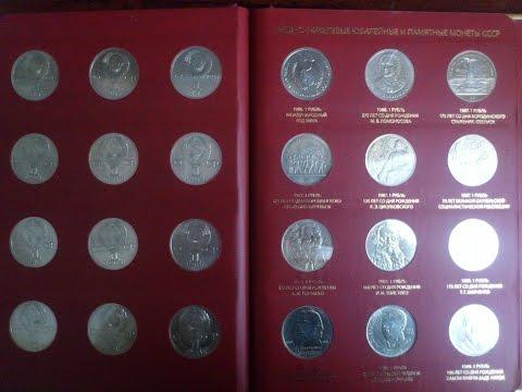 Юбилейные и памятные монеты СССР том 1