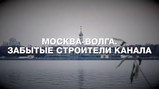 Москва-Волга. Забытые строители канала