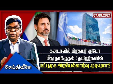 செய்திவீச்சு கனடாவில் பிரதமர் ரூடோ மீது தாக்குதல்!தமிழர்களின் நட்புமுக அரசியல்வாழ்வு முடியுமா?