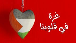 أغنية غزة أرض العزة أكتر من رائعة  2014