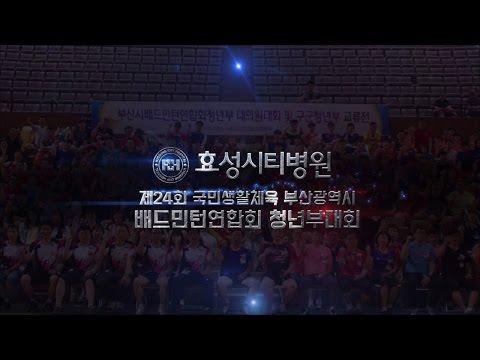 2016 부산시배드민턴 청년부대회 홍보영상