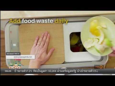ย้อนหลัง Zera Food Recycler เครื่องเปลี่ยนเศษอาหารให้กลายเป็นปุ๋ย
