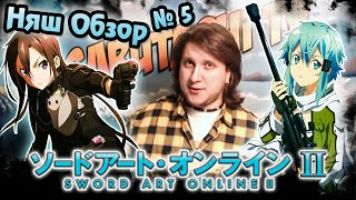 [Няш Обзор #5] Sword Art Online 2 / Мастера меча онлайн 2(, 2015-03-03T13:26:06.000Z)