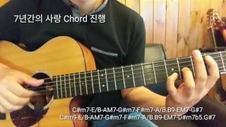 [K-pop] 7년간의 사랑 코드 변주