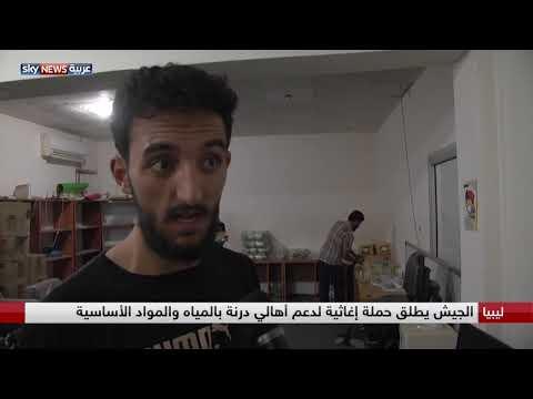 الجيش الليبي يطلق حملة إغاثية لدعم أهالي درنة بالمياه والمواد الأساسية  - 22:22-2018 / 6 / 20