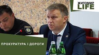 Прокурор Житомирської області наголосив на необхідності контролю за процесом укладання тендерів