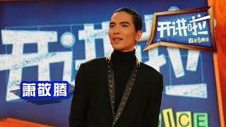 《开讲啦》 歌手萧敬腾:给青春一个出口 20131109   CCTV《开讲啦》官方频道