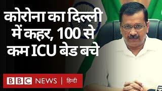 Download Coronavirus India Update: Arvind Kejriwal बोले- Delhi की हालत खराब, 100 से कम बचे हैं ICU बेड (BBC)