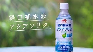 https://www.ajinomoto.co.jp/nutricare/public/products/aqua_solita/ ...