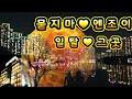#묻지마 🌙 여행 🌠 산책 🌜 달밤의데이트 🌛 심야만남 ⭐ 힐링타임 🌟 아무것도 묻지마🌌 - YouTube