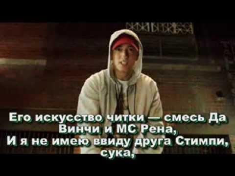 Eminem - Berzerk (Русский Перевод) скачать песню трек