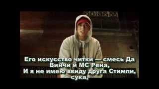 Eminem Berzerk русский перевод)