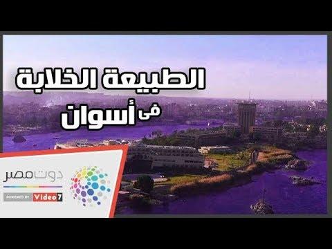 شوف مصر من فوق.. الطبيعة الخلابة فى أسوان بتقنية كاميرا درون  - 10:54-2019 / 5 / 20