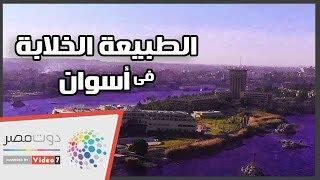 شوف مصر من فوق.. الطبيعة الخلابة فى أسوان بتقنية كاميرا درون