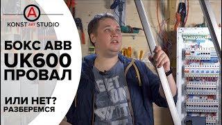 Чудовищный ABB UK600 - провал. ABB mistrial v2.0. Выбор электрощита. | KonstArtStudio
