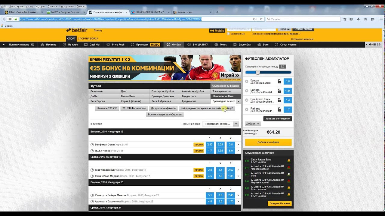 Сравнение на коефициенти: Efbet, Bet365, Betfair и Sportingbet
