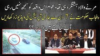 Punjab Govt Law Minister Raja Basharat Released Copmlete Details Of Sahiwal Incident - Latest News