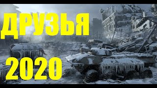 ДРУЗЬЯ ПОНЕВОЛЕ - военная ДРАМА 2020 - кино - хороший фильм - фильм онлайн - смотреть онлайн