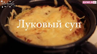 РЕЦЕПТЫ: Луковый суп
