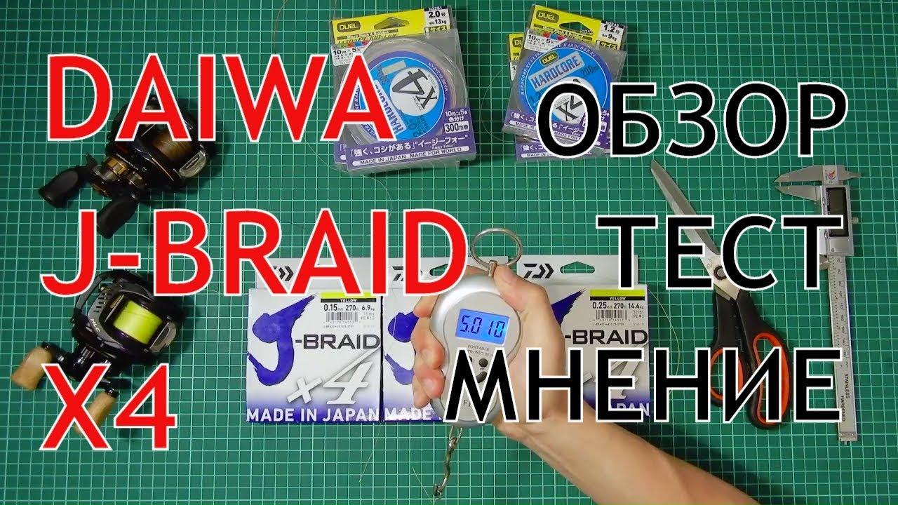 Вся правда о Daiwa J-Braid X4. Так ли хорош бюджетный рыболовный плетеный шнур?! Обзор плетенки
