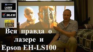 Лазерный проектор Epson EH-LS100: обзор и тестирование
