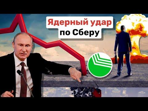 💀СБЕРБАНК, ВТБ, ТИНЬКОФФ в опасности! Путин подписал СМЕРТЕЛЬНЫЙ МОРАТОРИЙ для банков!