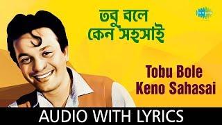 Tobu Bole Keno Sahasai with Hindi & Bengali lyrics sung by Kishore ...