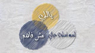 بالفيديو| محمد عدوية يروّج لألبومه الجديد بأغنية