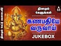 Download Ganapathiye Varuvai Jukebox - Songs Of  Ganesha - Devotional Songs MP3 song and Music Video