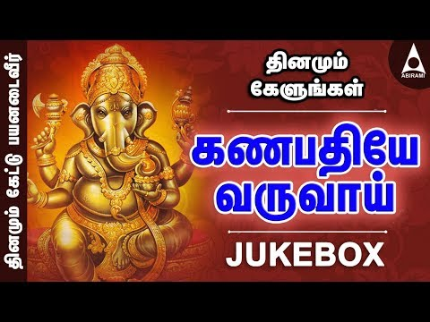 Ganapathiye Varuvai Jukebox - Songs Of  Ganesha - Devotional Songs