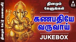 Ganapathiye Varuvai Jukebox - Songs Of  Ganesha - Devotional Songs