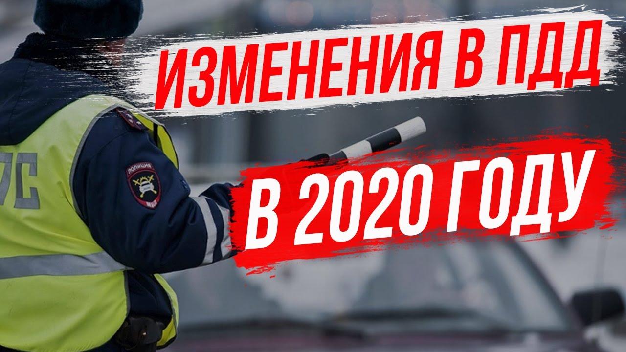 Какие изменения в ПДД вступят в силу уже в 2020 году?