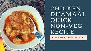 CHICKEN DHAMAAL | CHICKEN RECIPE