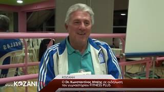 kozani.tv - O Dr. Κωνσταντίνος Μπέης στο Fitness Plus στην Κοζάνη