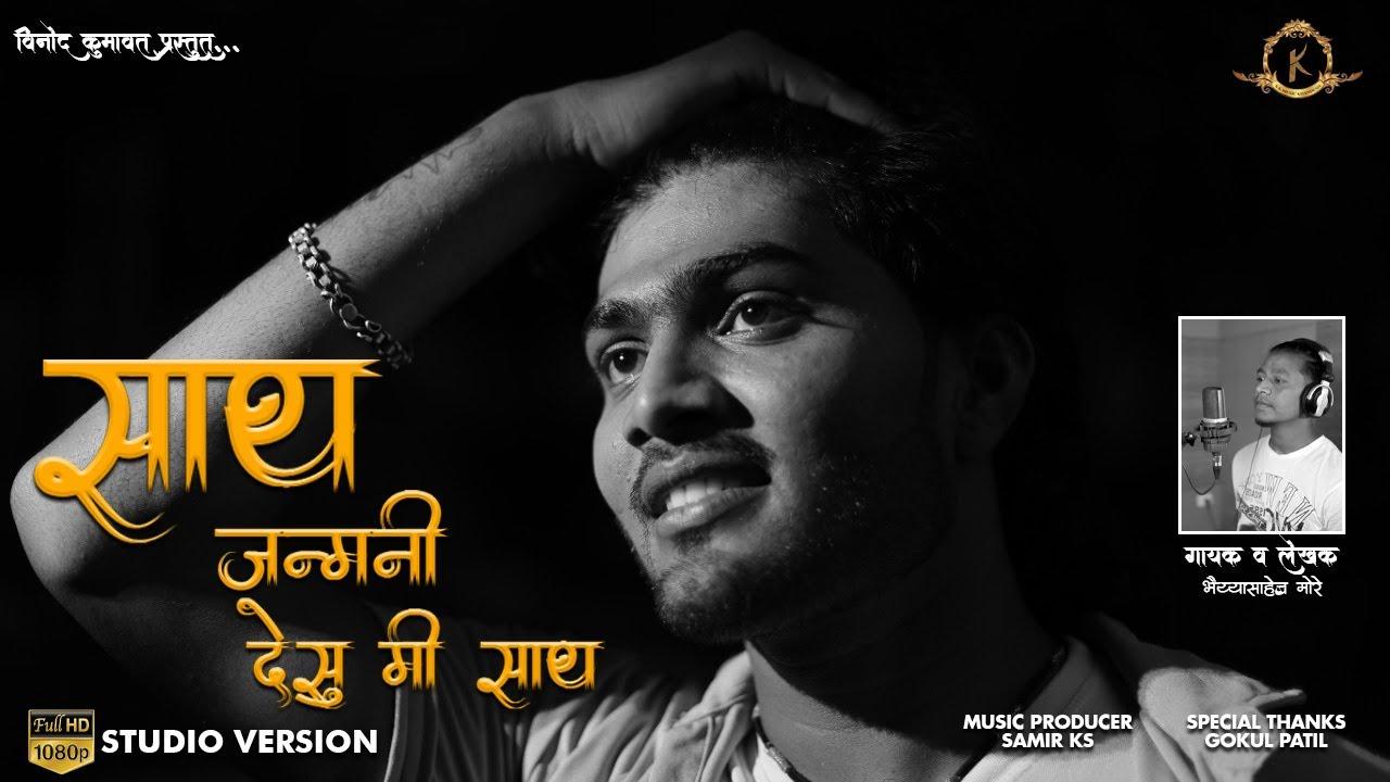 Download साथ जन्मनी देसु मी साथ.Sath janmni desu mi sath superhit ahirani khandeshi song #vinod_kumavat