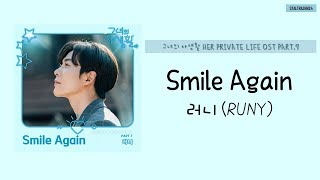 ... song: smile again artist:runy album:her private life ost part.7 ♦copyright notice♦ n...