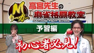 【初心者必見】「高宮先生の麻雀格闘教室」 ティザーPV