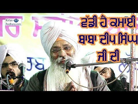 Bhai Guriqbal Singh Ji Bibi Kaula Ji Bhalai Kendar Amritsar || 17Feb2018, Sonipat