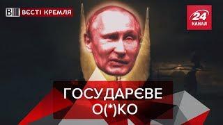 Володар перснів Путін, Вєсті Кремля, 21 січня 2019