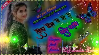 New C G Dj Song  Tola Dekh Ke Moro Dil Dhadke By DJ Sachin Kujur
