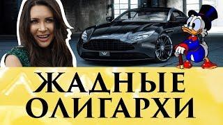 Жадные олигархи: Как вести себя девушке? | Секреты Элины Камирен