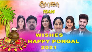 Pongal Wishes from Roja Team | Sun TV Serials | Saregama TV Shows