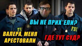 ЮРИСТ РОФЛИТ И БОМБИТ НА GTA RP С ВАЛАКАСОМ И БУКОМ