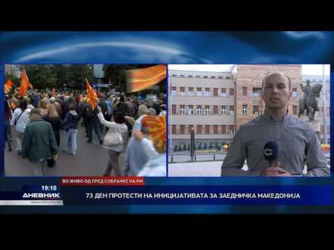 """73 ден протести на иницијативата """"За заедничка Македонија"""""""