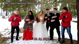 Веселая свадьба Кирилловых