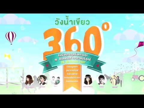 """ศิลปินแกรมมี่ชวนชมคอนเสิร์ตสุดชิลล์ ในงาน """"มหัศจรรย์สีสันเมืองไทย เที่ยววังน้ำเขียว 360 องศา"""""""